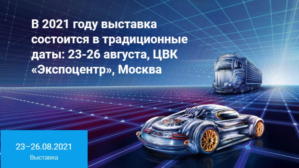 выставка автомеханика