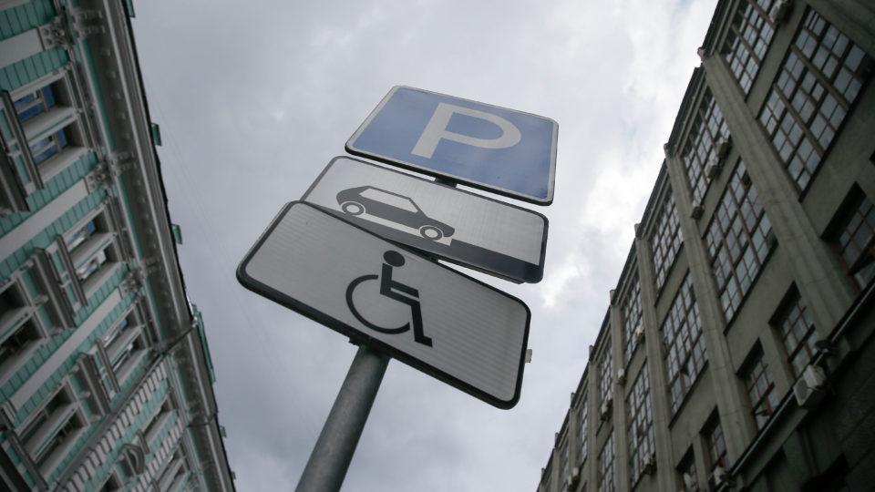 парковка москва